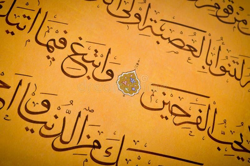 islamisk calligraphy arkivfoto