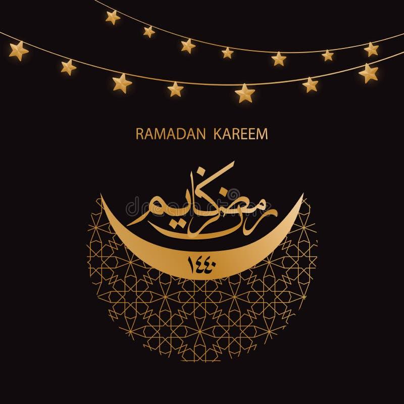 Islamisk ferie Ramadan Kareem royaltyfri illustrationer