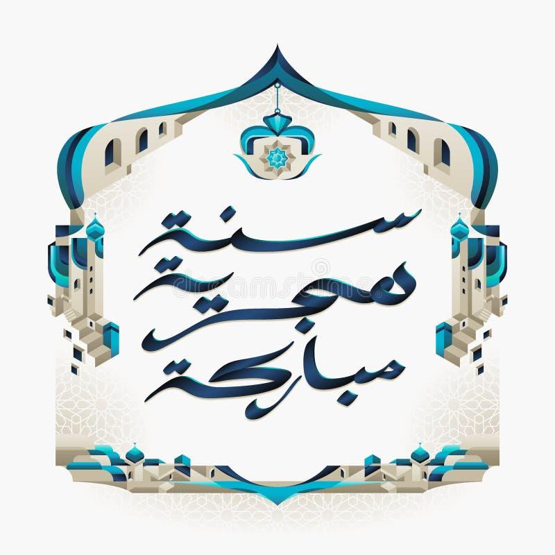 Islamisk hälsningmall för nytt år Blå version stock illustrationer