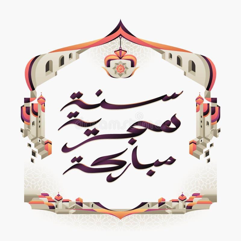 Islamisk hälsningmall för nytt år Orange version royaltyfri illustrationer
