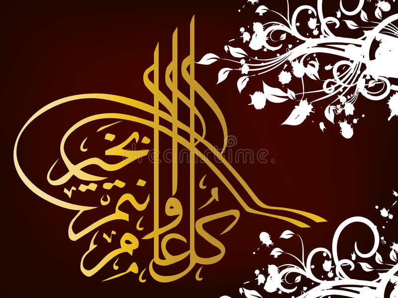 islamisk illustration royaltyfri illustrationer