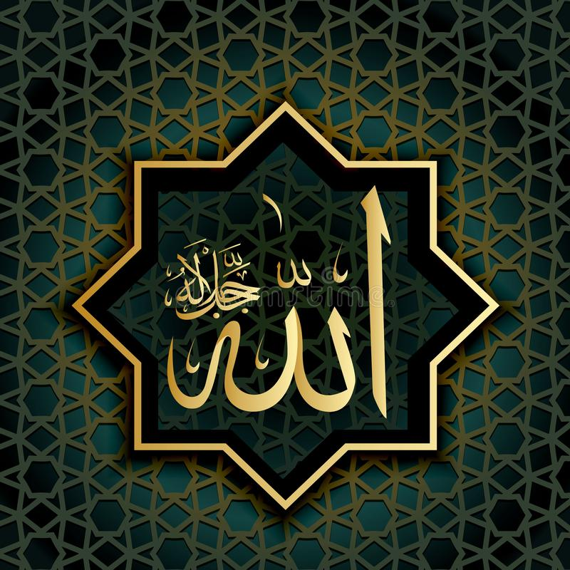 Islamisk kalligrafi Allah kan användas för designen av ferier i islam, liksom ramadan Översättning-Allah - den enda personen som  vektor illustrationer