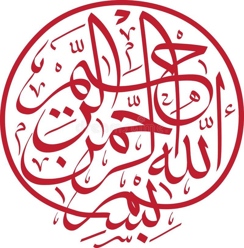 Islamisk kalligrafi av Basmalah royaltyfri illustrationer