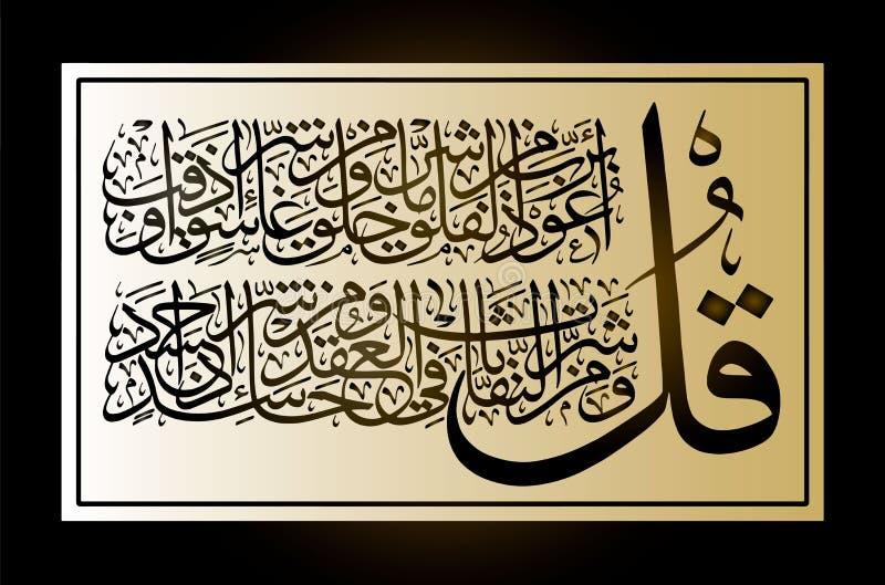 Islamisk KALLIGRAFI dem alen Falaq för QuranSurah 113 gryningayahen 1-5 För registrering av muslimska ferier stock illustrationer