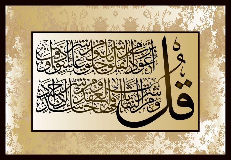 Islamisk KALLIGRAFI dem alen Falaq för QuranSurah 113 gryningayahen 1-5 För registrering av muslimska ferier vektor illustrationer