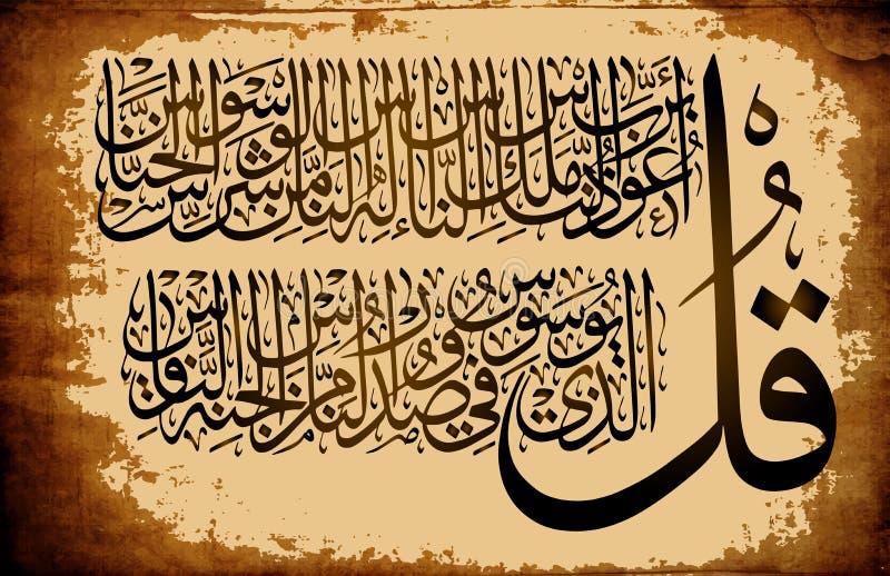Islamisk KALLIGRAFI dem den Quransurahen 114 oss folkvers 1-6 För registrering av muslimska ferier vektor illustrationer