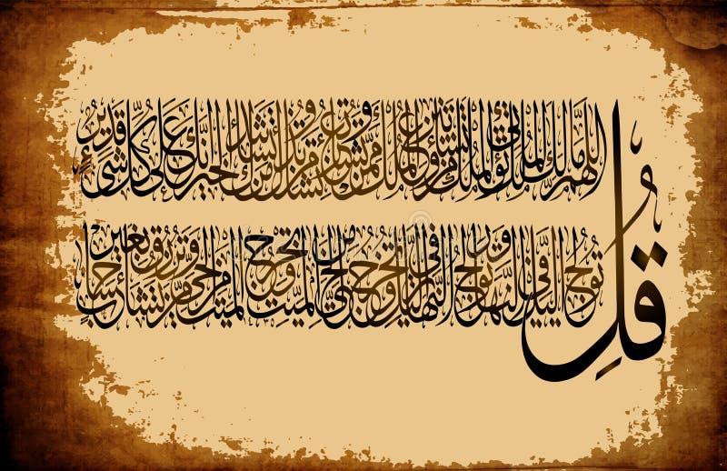Islamisk KALLIGRAFI dem Quransurahen 3 AAL-Imraan vers 26-27, för registreringen av muslimska ferier vektor illustrationer