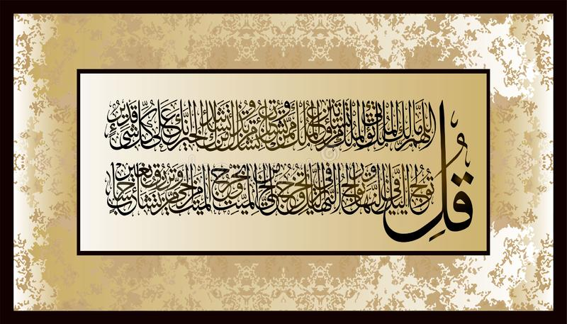 Islamisk KALLIGRAFI dem Quransurahen 3 AAL-Imraan vers 26-27, för registreringen av muslimska ferier royaltyfri illustrationer