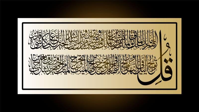 Islamisk KALLIGRAFI dem Quransurahen 3 AAL-Imraan vers 26-27, för registreringen av muslimska ferier stock illustrationer