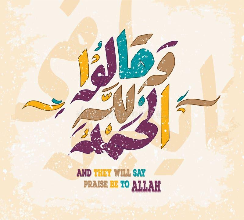 Islamisk kalligrafi från Koranen royaltyfri illustrationer