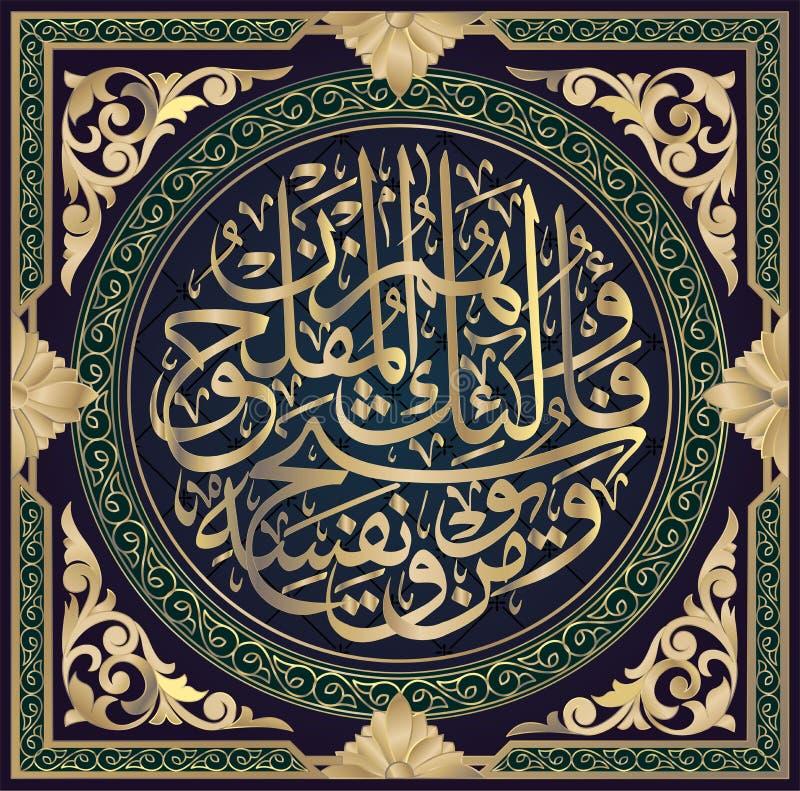 Islamisk kalligrafi från Koranen Surahal-Taghibun 64, vers 16 royaltyfri illustrationer