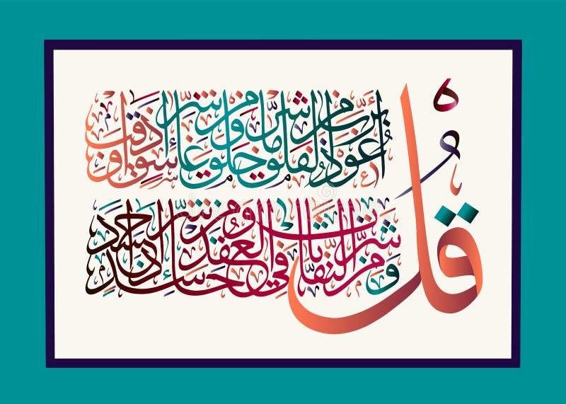 Islamisk kalligrafi från QuranSurahalen-falaq 113 royaltyfri illustrationer