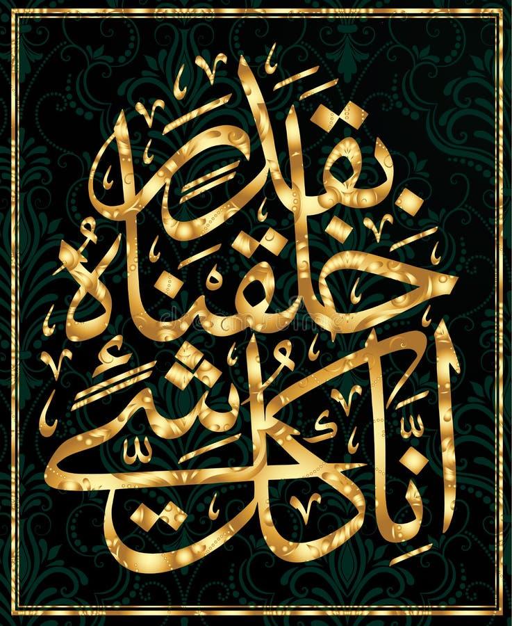 Islamisk kalligrafi från Quransurahen Qamar, vers 49 stock illustrationer