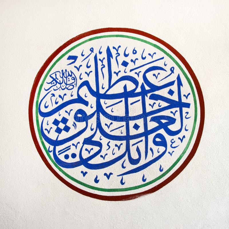 Islamisk kalligrafi på väggen av en moské royaltyfri foto