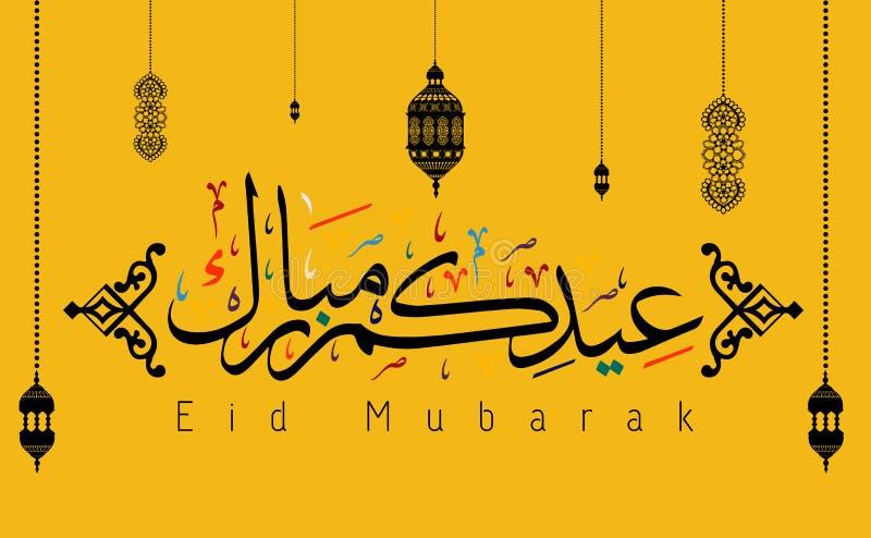 Islamisk mall för kort för vektordesignEid Mubarak hälsning med den arabiska modellen stock illustrationer