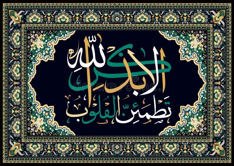 Islamisk Qurankalligrafi i minnet av Allah Ta 'alun gör Verily våra hjärtor finner fred och komfort stock illustrationer