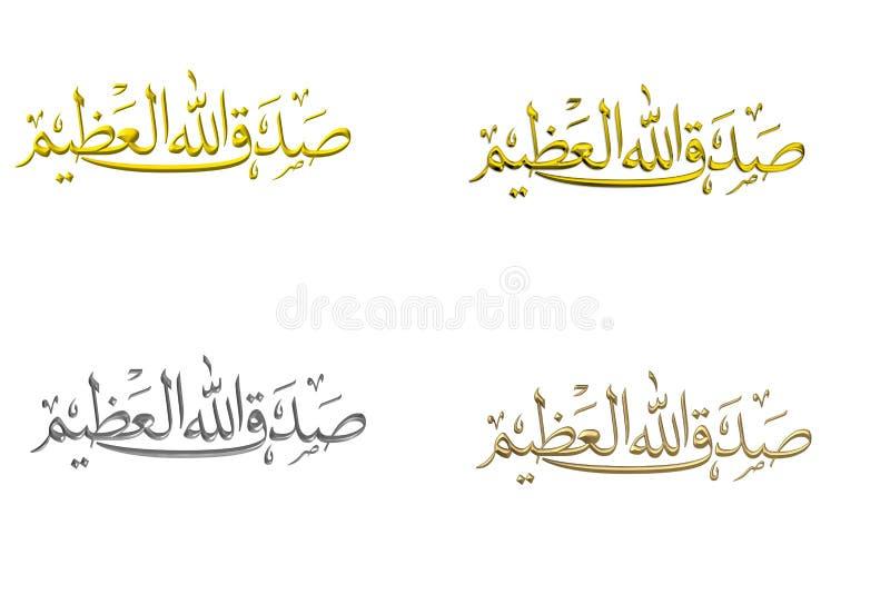 Islamiska böntecken vektor illustrationer