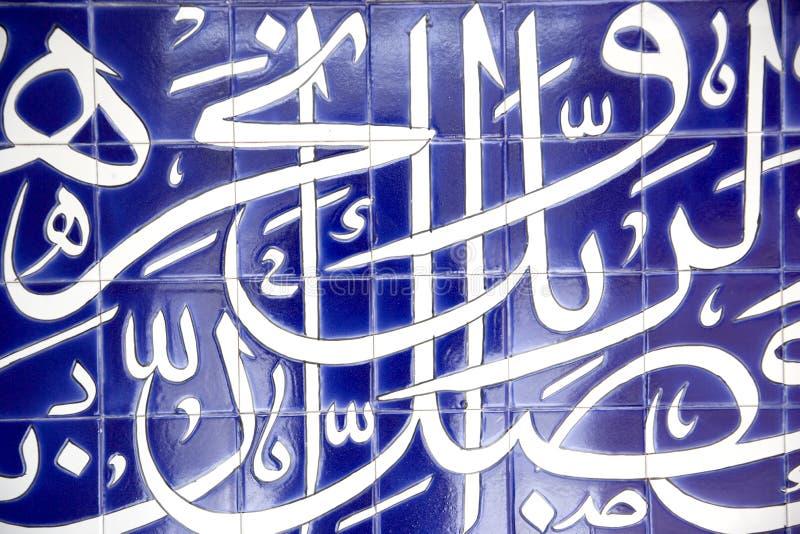 islamiska tegelplattor för konst royaltyfri fotografi