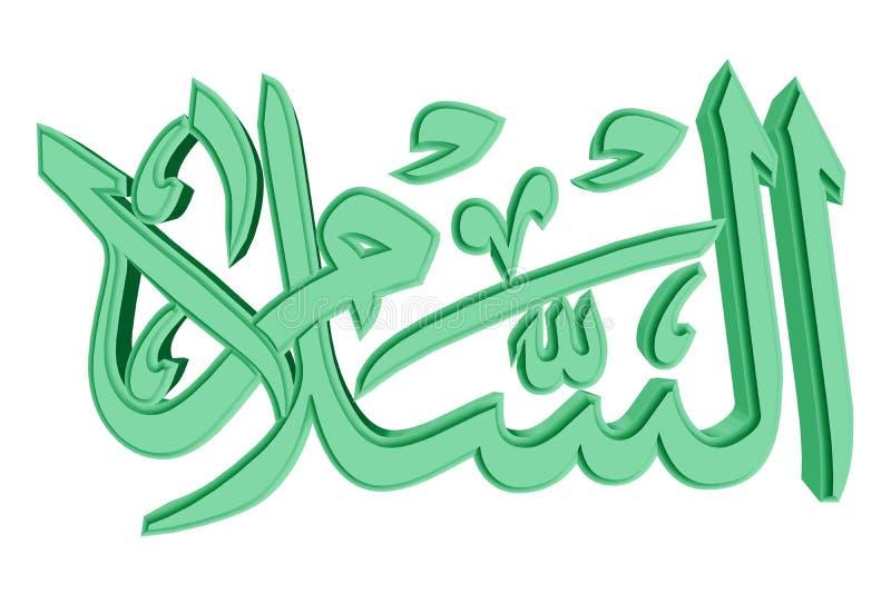 islamiskt symbol för bön 39 royaltyfri illustrationer