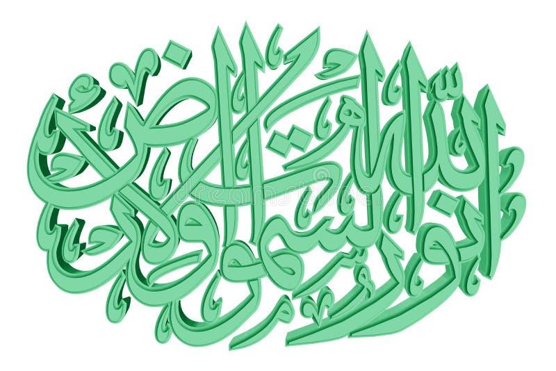 islamiskt symbol för bön 42 royaltyfri illustrationer