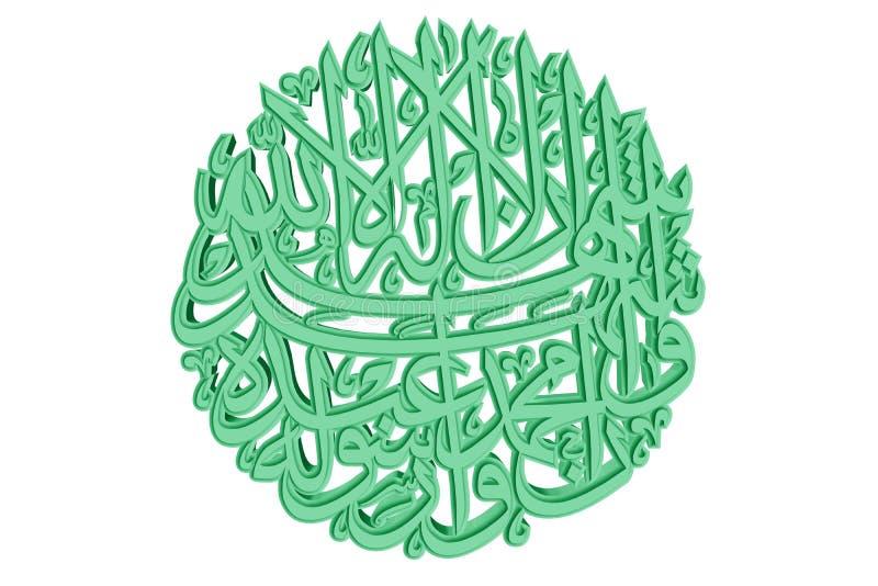 islamiskt symbol för bön 44 royaltyfri illustrationer