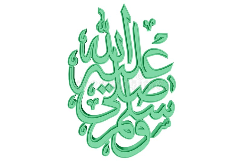 islamiskt symbol för bön 47 royaltyfri illustrationer