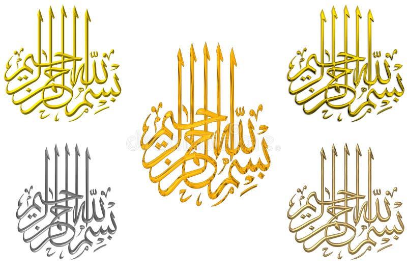 Islamitisch Gebed #33 royalty-vrije illustratie
