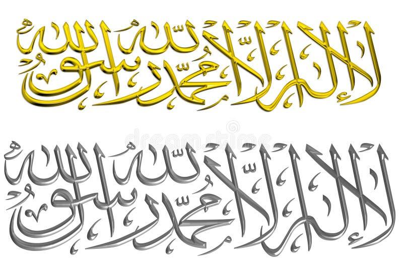 Islamitisch Gebed #67 stock illustratie