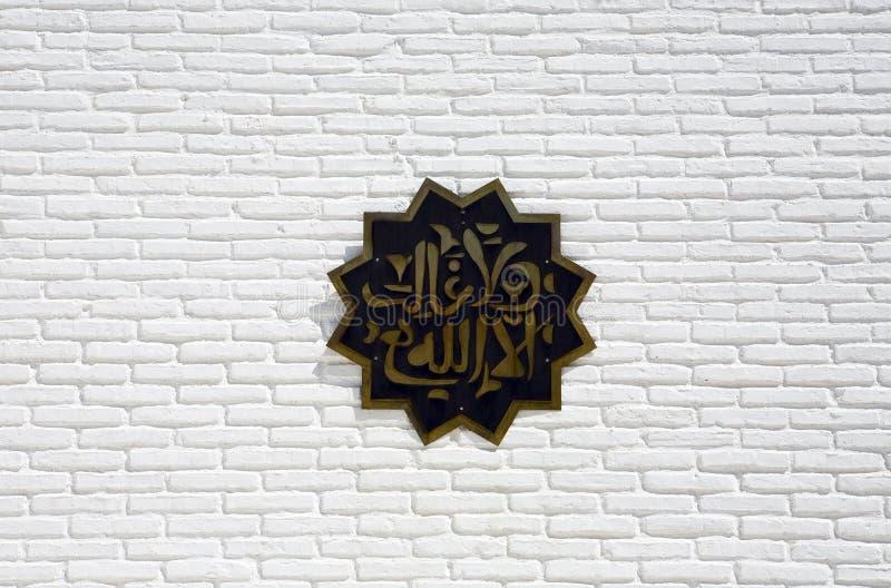 Islamitisch teken stock fotografie