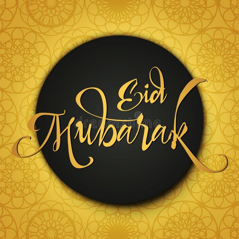 Islamitische gouden de groetbanner van EID Mubarak met geometrisch Arabisch ornamentpatroon op een blauwe achtergrond stock illustratie