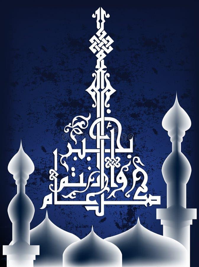Islamitische Illustratie stock illustratie