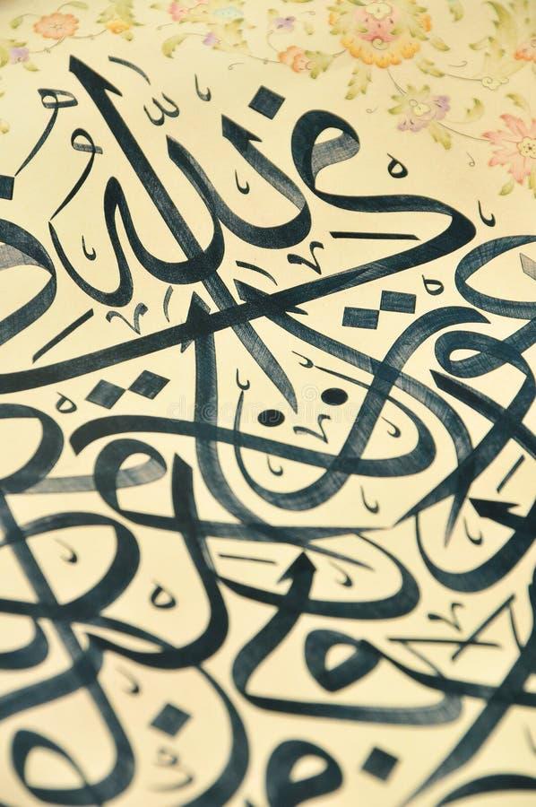 Islamitische kalligrafie stock foto's