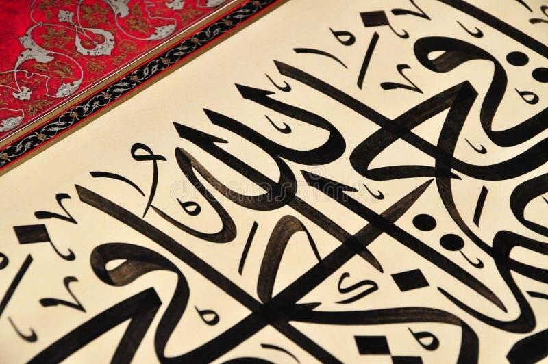 Islamitische kalligrafie stock afbeelding