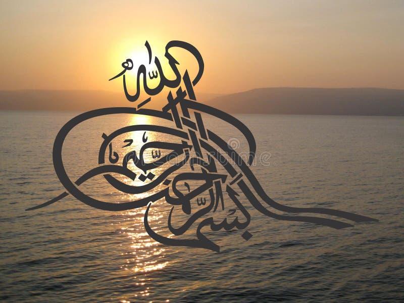 Islamitische Kalligrafie Bismillah met Ochtendachtergrond royalty-vrije stock foto's