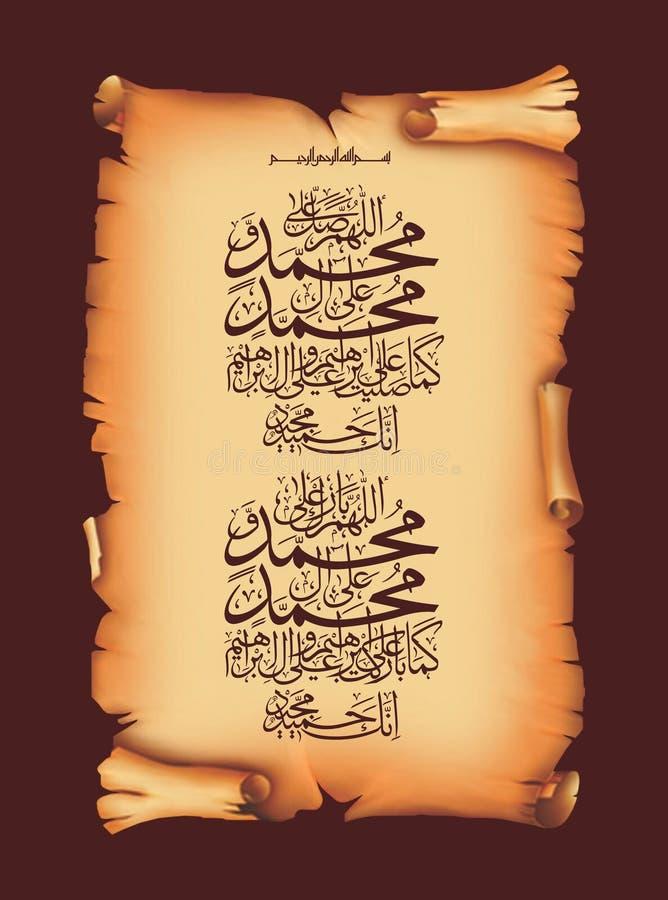 Islamitische Kalligrafie darood-e-Ibraheemi stock foto