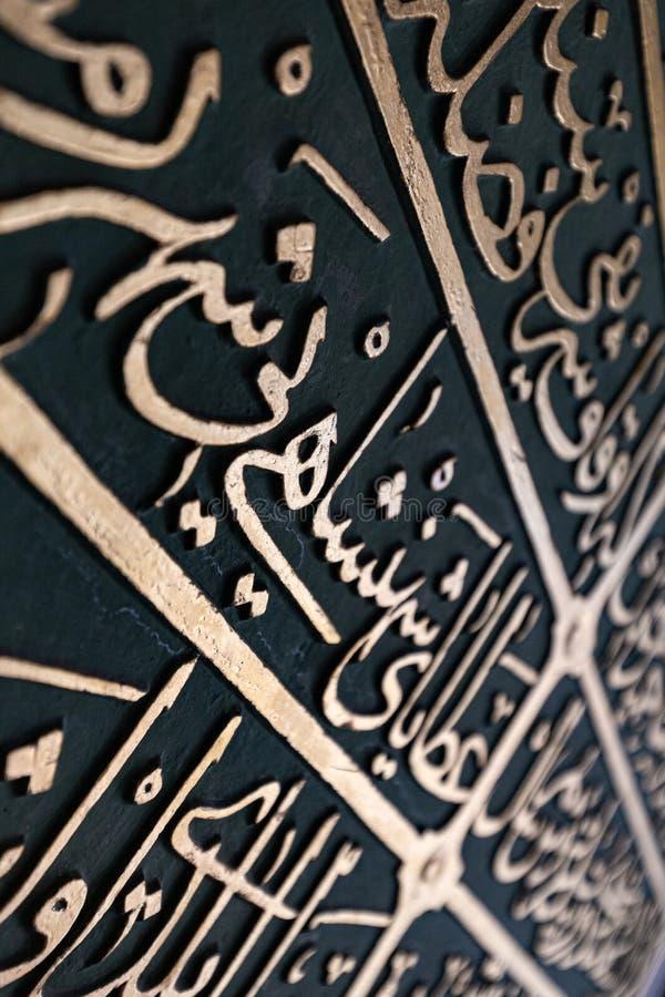 Islamitische kalligrafie en symbolen stock fotografie