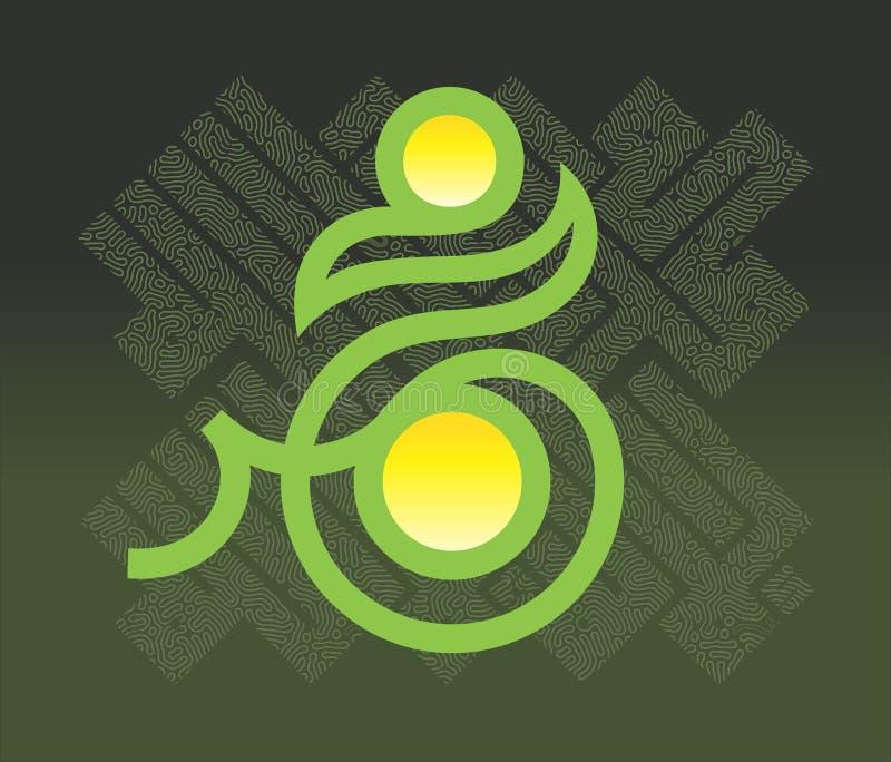 Islamitische kalligrafie Muhammad door gulzar Shahid stock foto's