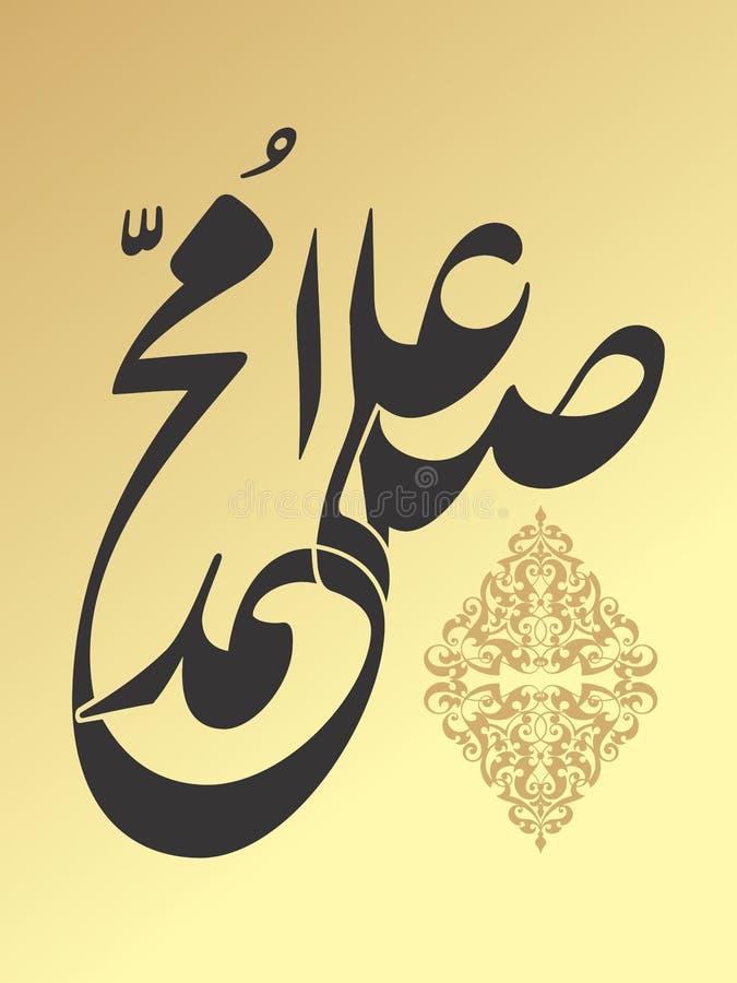 Islamitische Kalligrafie Salala Muhammad door Sharif Gulzar in Khate Nastaliq stock foto