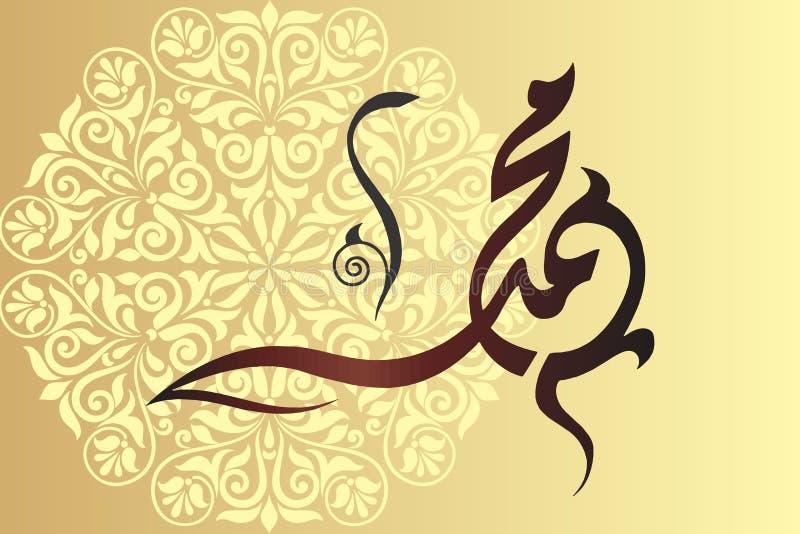Islamitische kalligrafie sierachtergrond Muhammad stock afbeelding