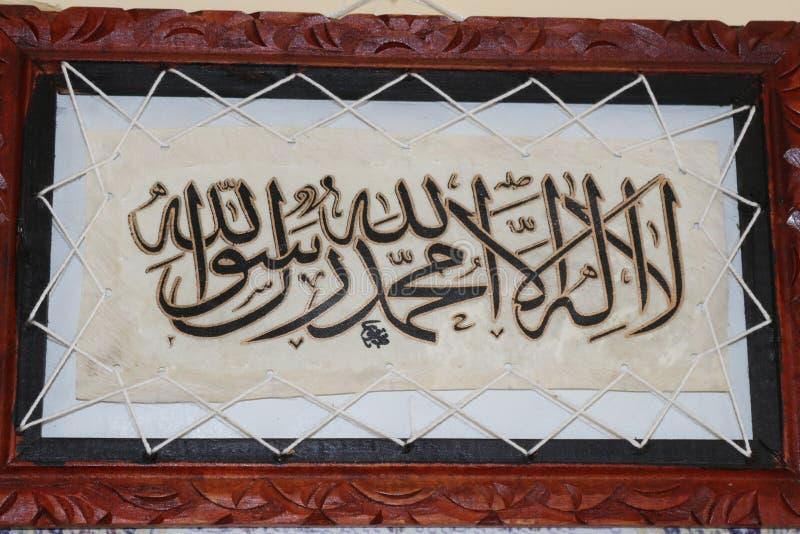 Islamitische kalligrafie Tevhid Islamitische decoratieve materialen, tableau stock afbeelding