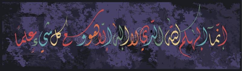 Islamitische Kalligrafie van Qur 'Surah TA-ha, ayat 98 Uw God is Allah, behalve wie er geen andere deity zijn Hij royalty-vrije illustratie