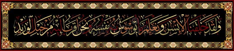 Islamitische kalligrafie van Quran-Surah 50 ayah 16 Wij hebben de mens gecreeerd en geweten wat zijn ziel aan hem fluistert Wij z royalty-vrije illustratie