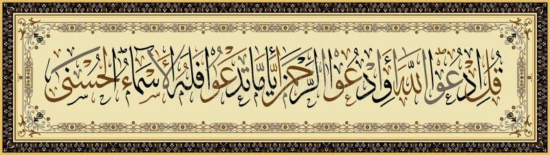 Islamitische kalligrafie van Quran-Surah Isra ayah 110 Zeg: 'Verzoek Allah of verzoek mild Geen kwestie hoe u stock illustratie