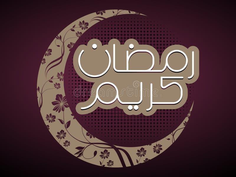 Islamitische kalligrafie van Ramadan Kareem royalty-vrije illustratie