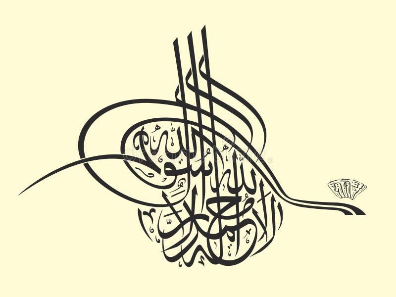 Islamitische kalligrafiekalma door gulzar sharif stock foto