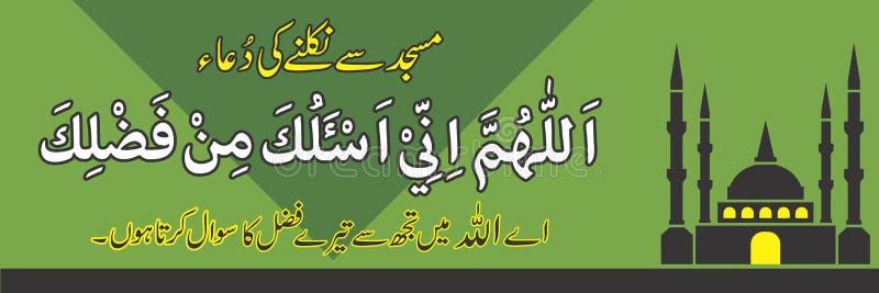 Islamitische kalligrafiekalma door gulzar sharif stock afbeeldingen