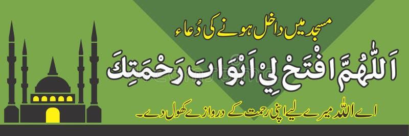Islamitische kalligrafiekalma door gulzar sharif stock foto's