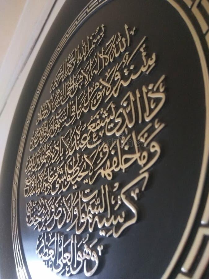 Islamitische kalligrafieschoonheid van godsdienst royalty-vrije stock foto's