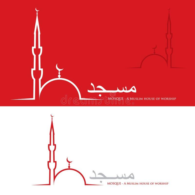 Islamitische moskee royalty-vrije illustratie