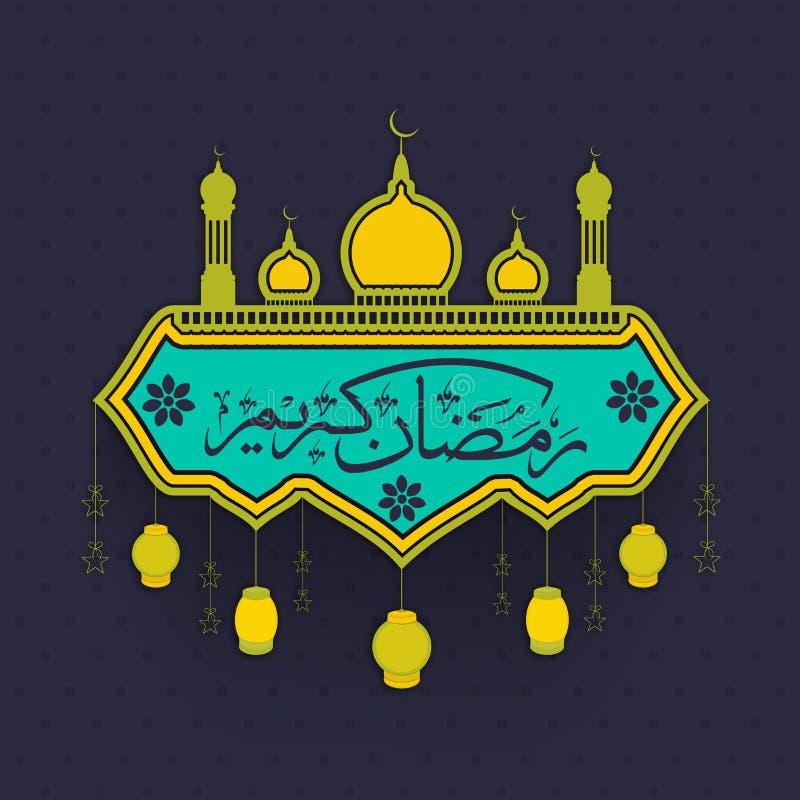 Islamitische Moskee voor de heilige viering van maandramadan kareem